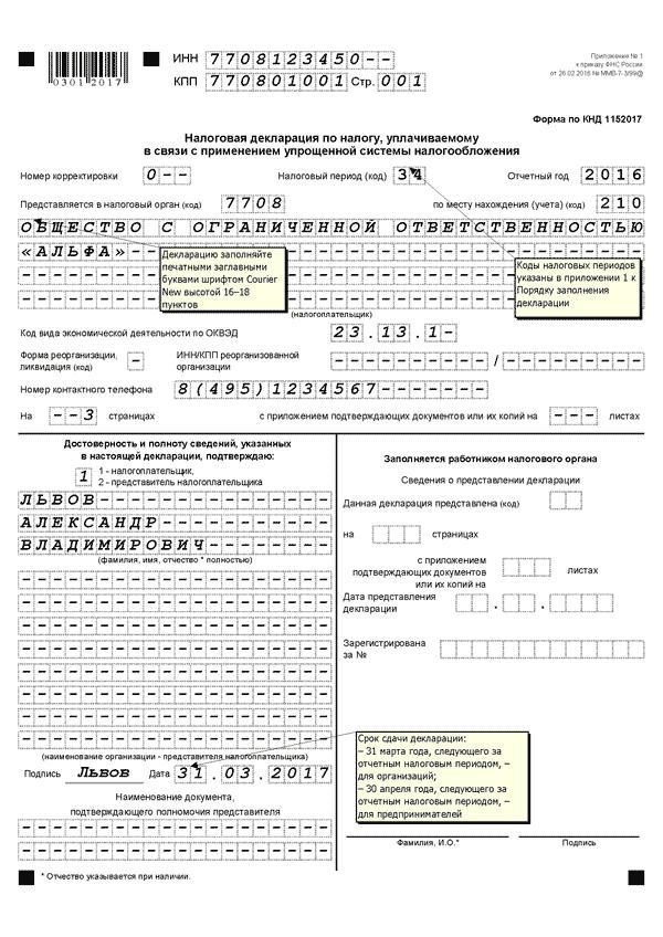 Ифнс Скачать Программу Декларация 2016 - фото 9
