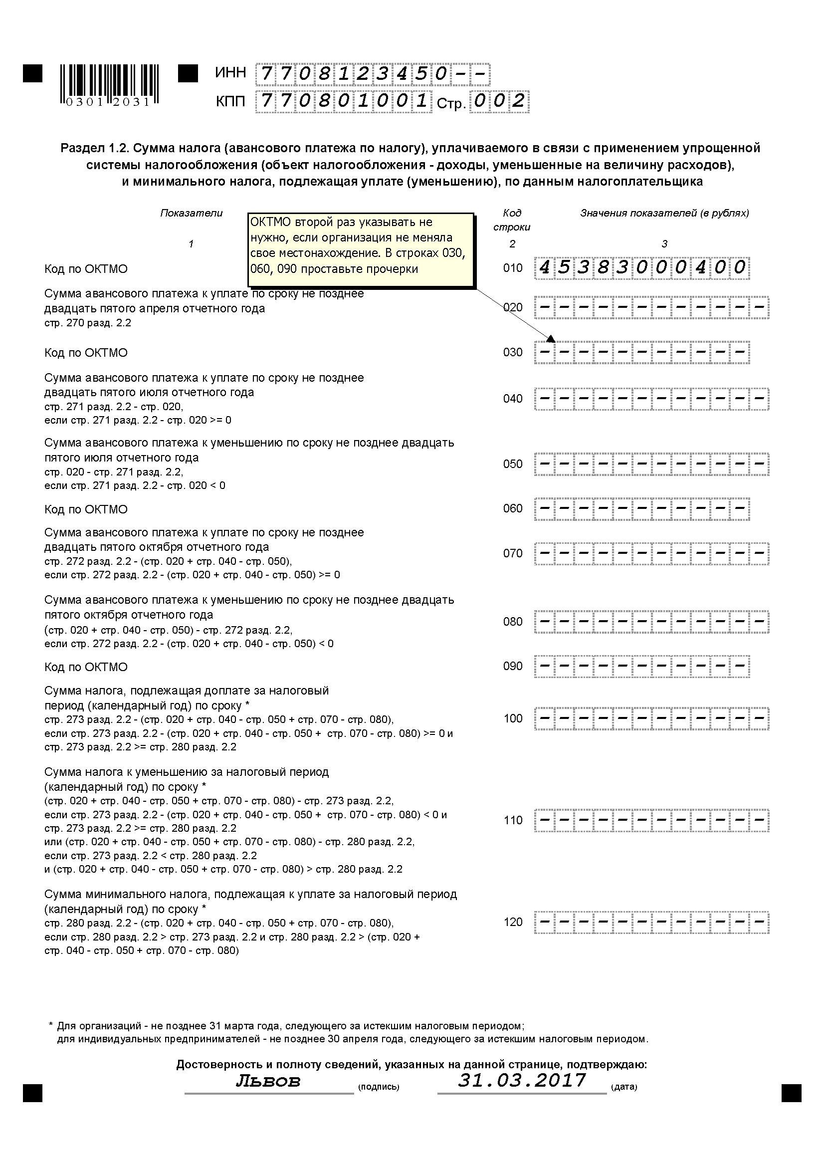 Нулевая отчетность для усн в электронном виде регистрация ооо сроки и стоимость