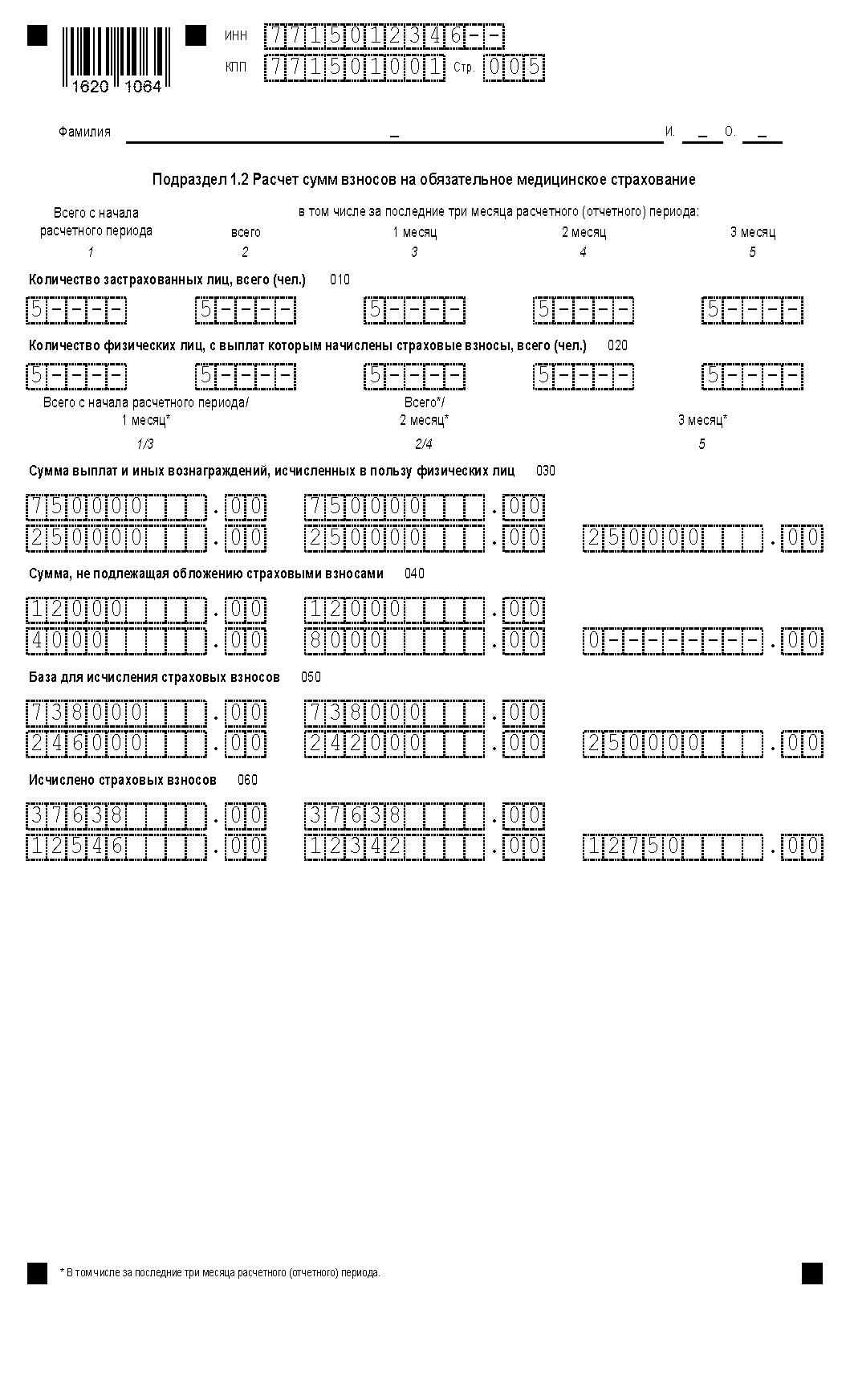 инструкция по заполнению рсв 1 за 1 квартал 2014 строка 100