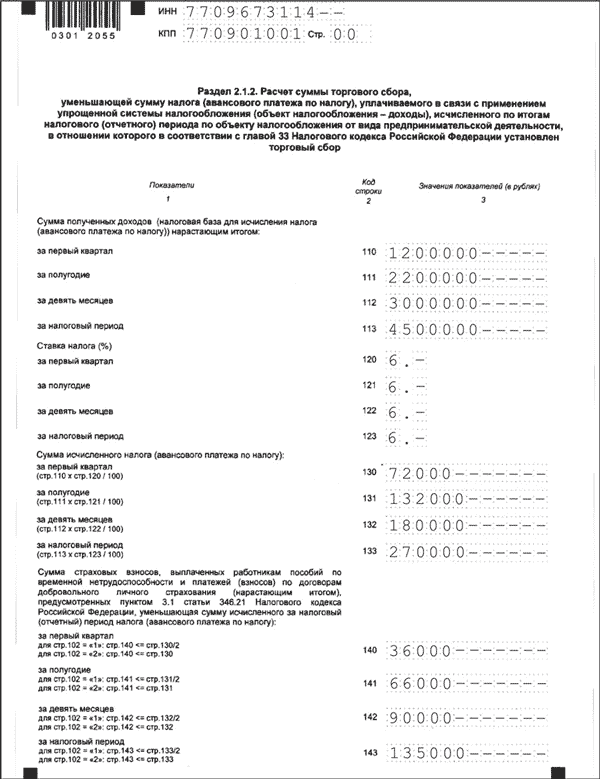 Раздел 2-1-2 Декларации по УСН