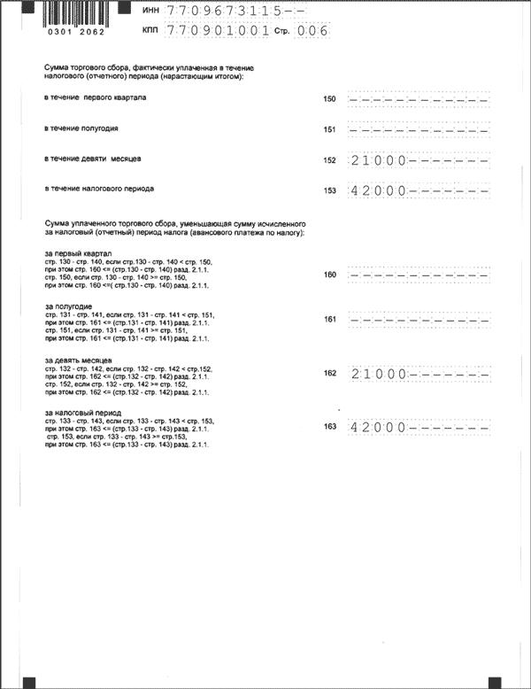 Торговый сбор в декларации по УСН