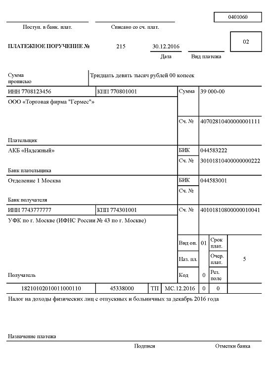 платежное поручение на выплату отпускных образец - фото 10