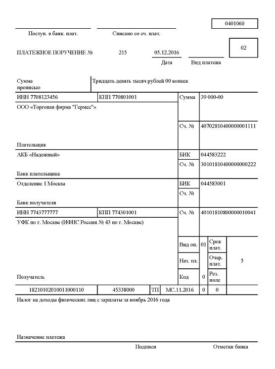 платежное поручение на выплату отпускных образец - фото 8