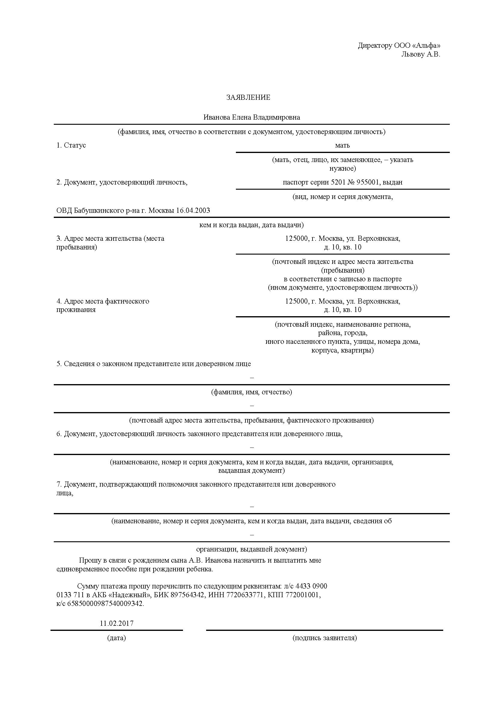 Ранняя постановка на учет по беременности 2017 сумма