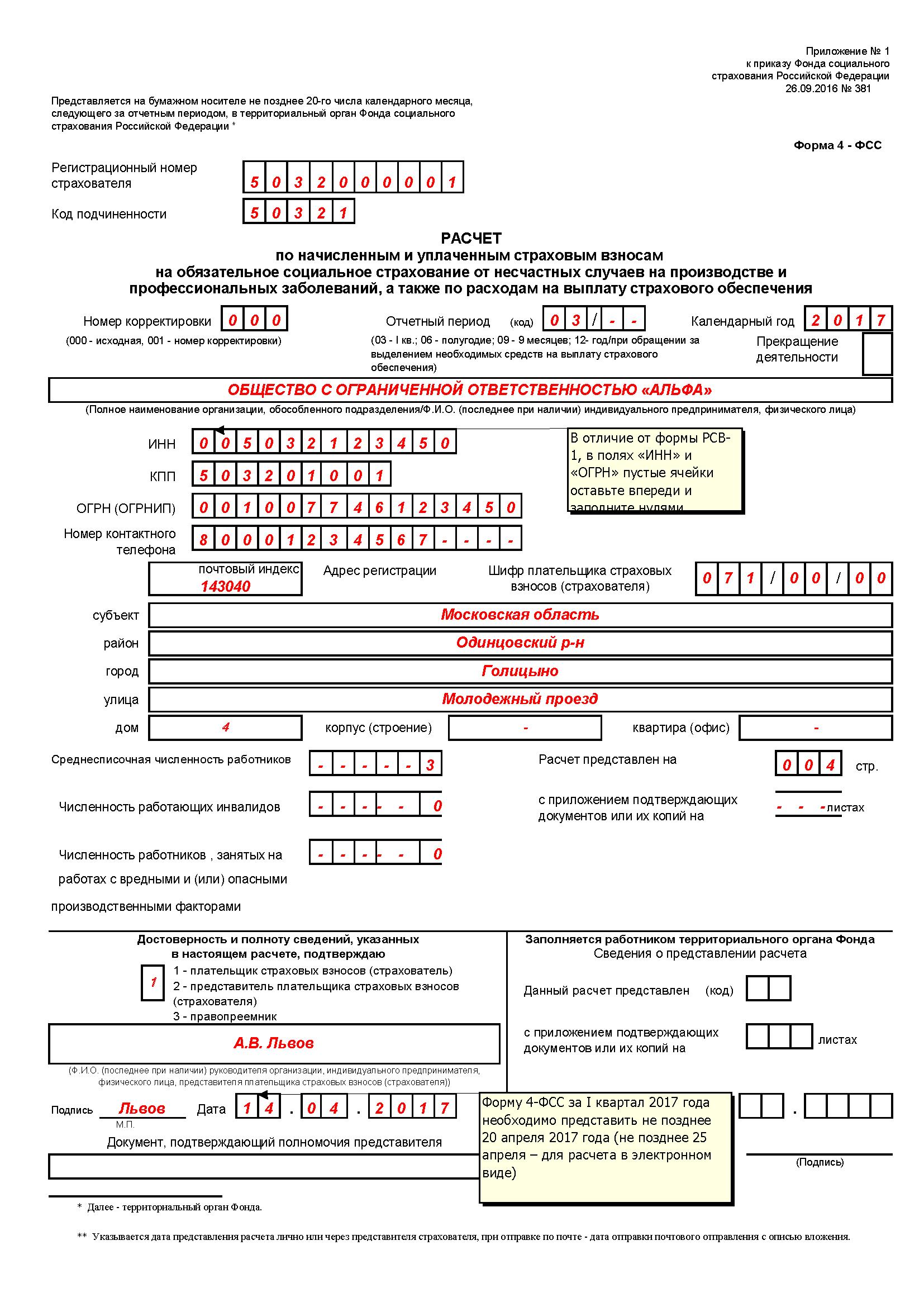 бланк заявления на скидку в фсс