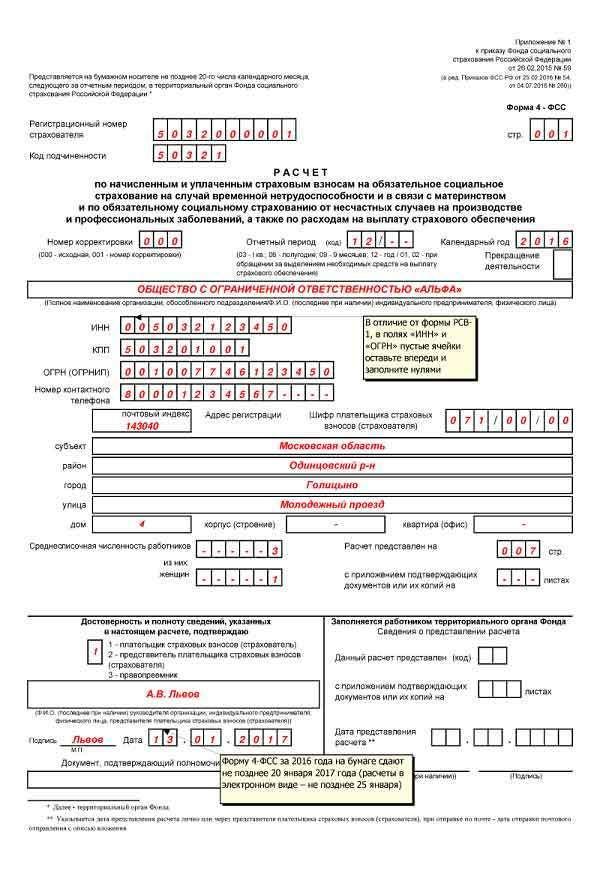 Бланк расчета авансовых платежей пф 1 кв 2009г