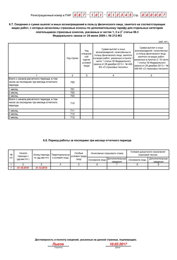 Раздел 0-7 расчета