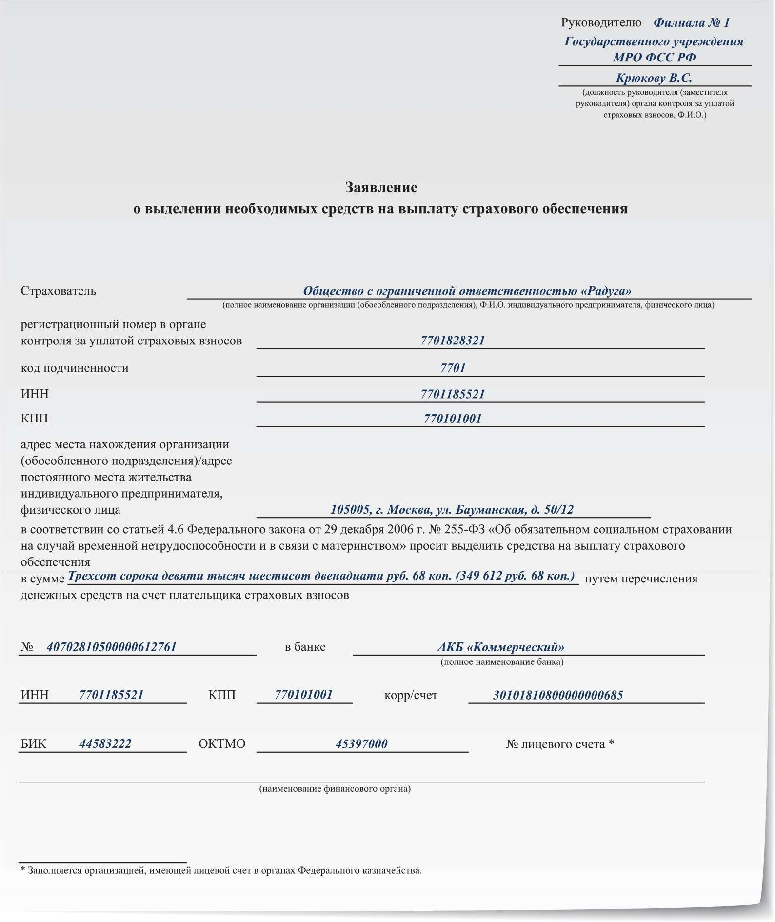 Бланк заявление о выплате страхового обеспечения фсс приложение №4