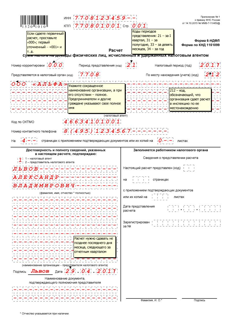 бланк отчета ип за работников в фсс за 1 квартал 2013