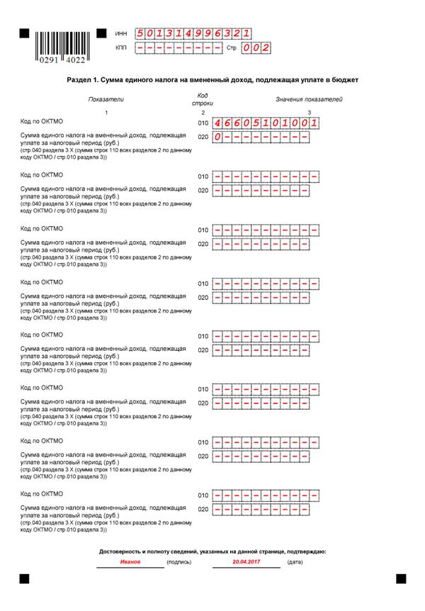 Бесплатный сервис подготовки документов для регистрации ИП