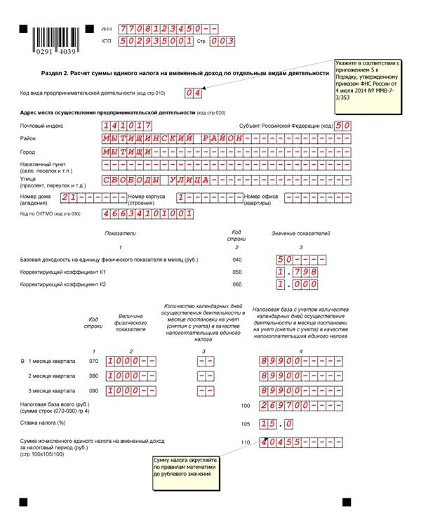 налоговый вычет для работника при покупки жилья