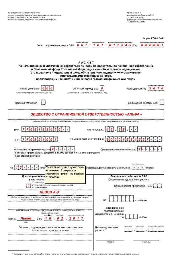 Образец заполнения РСВ-1 за 0016 год