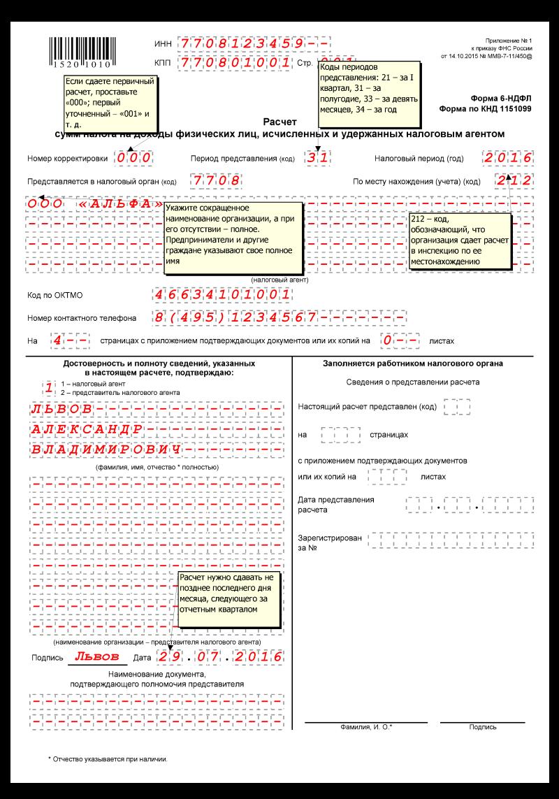 инструкция по заполнению 2-ндфл за 2013