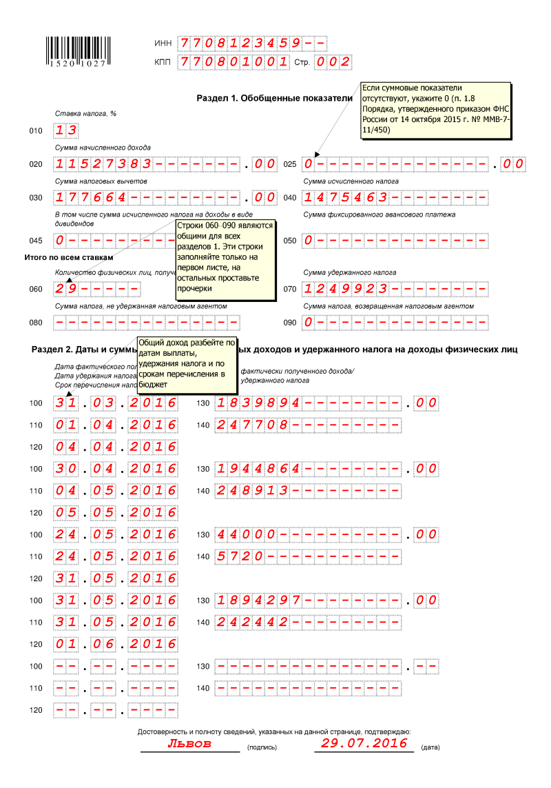 термобелье отчет 6 ндфл за полугодие нарастающим итогом термобелье замечательно