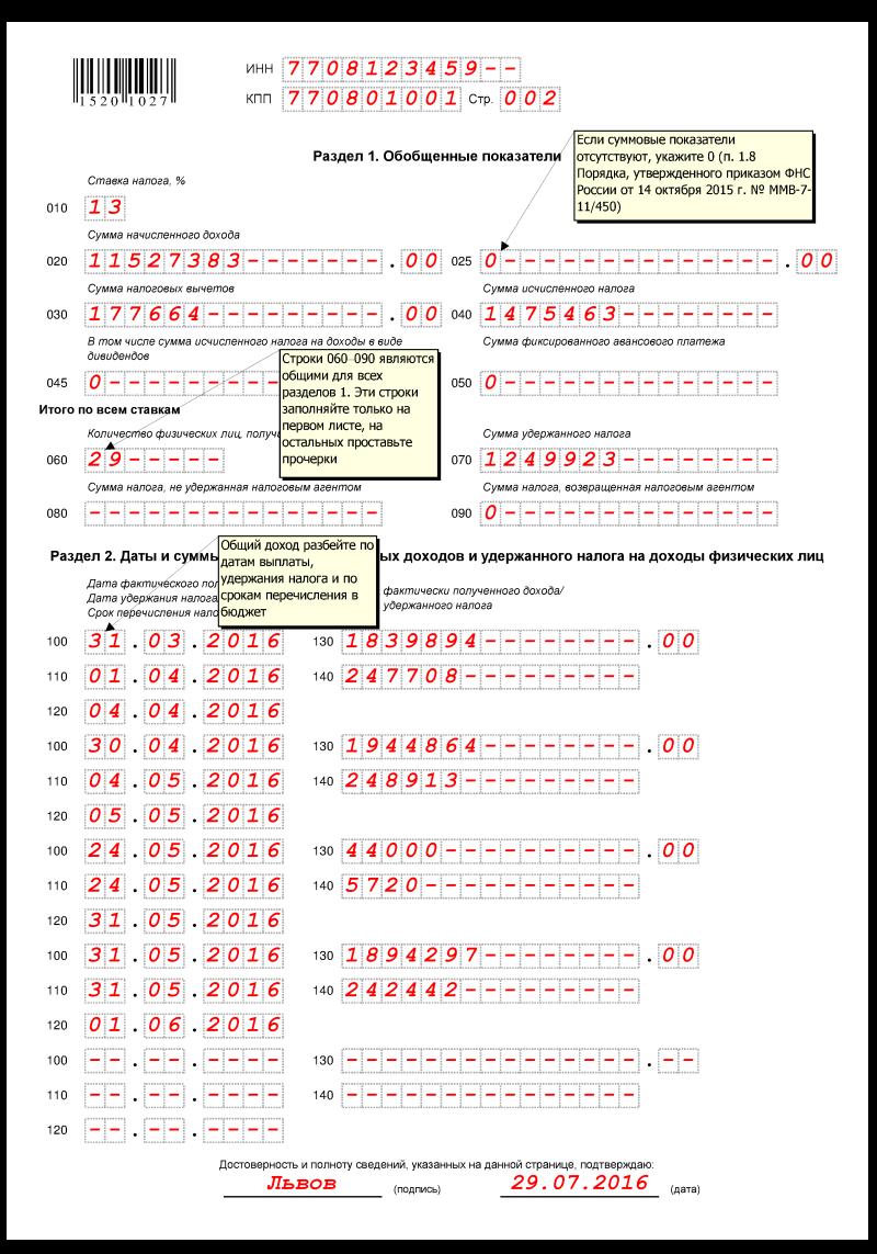 расшифровка заполнения бланка 2 ндфл