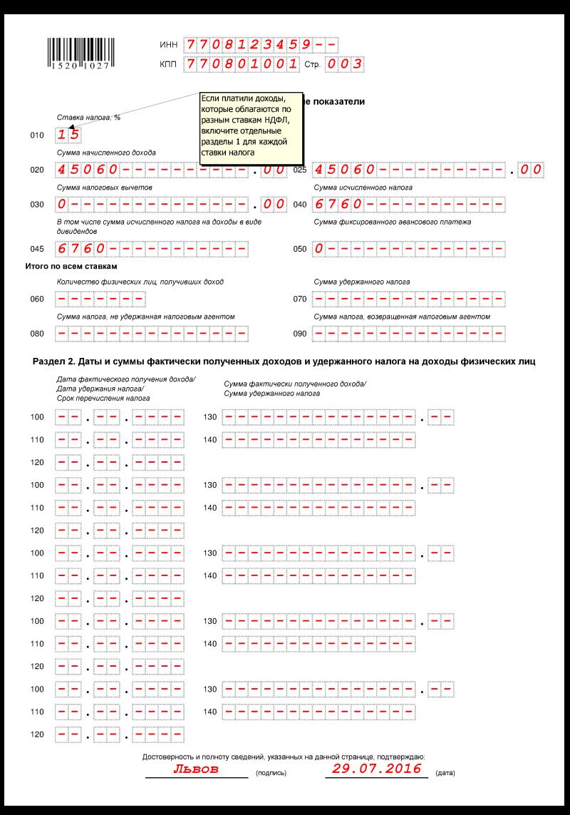 Инструкция по заполнению ф 6 ндфл какие документы нужны в сбербанке чтобы взять кредит