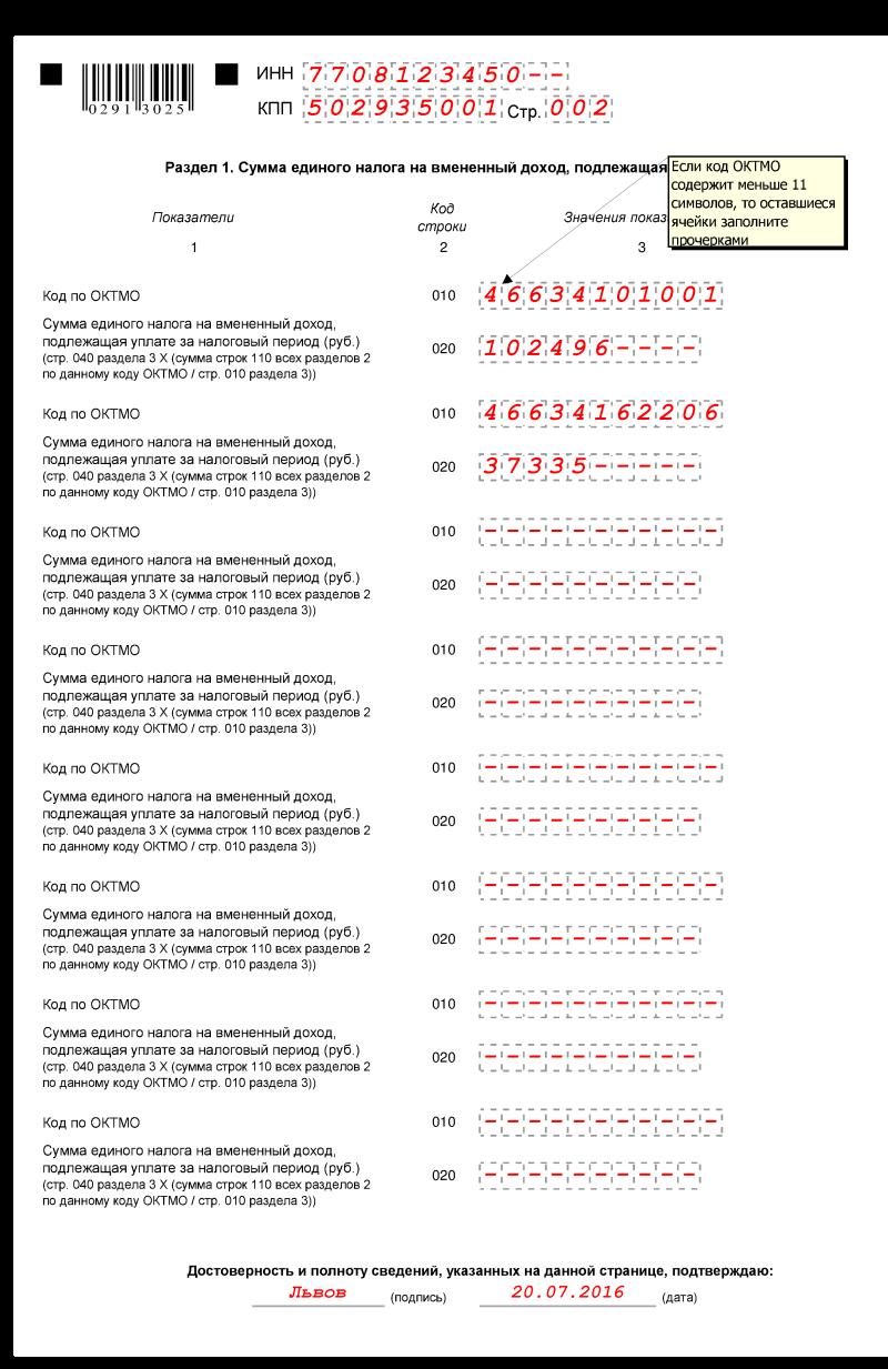 образец заявления о постановке на учет в качестве плательщика енвд 2013 бланк енвд
