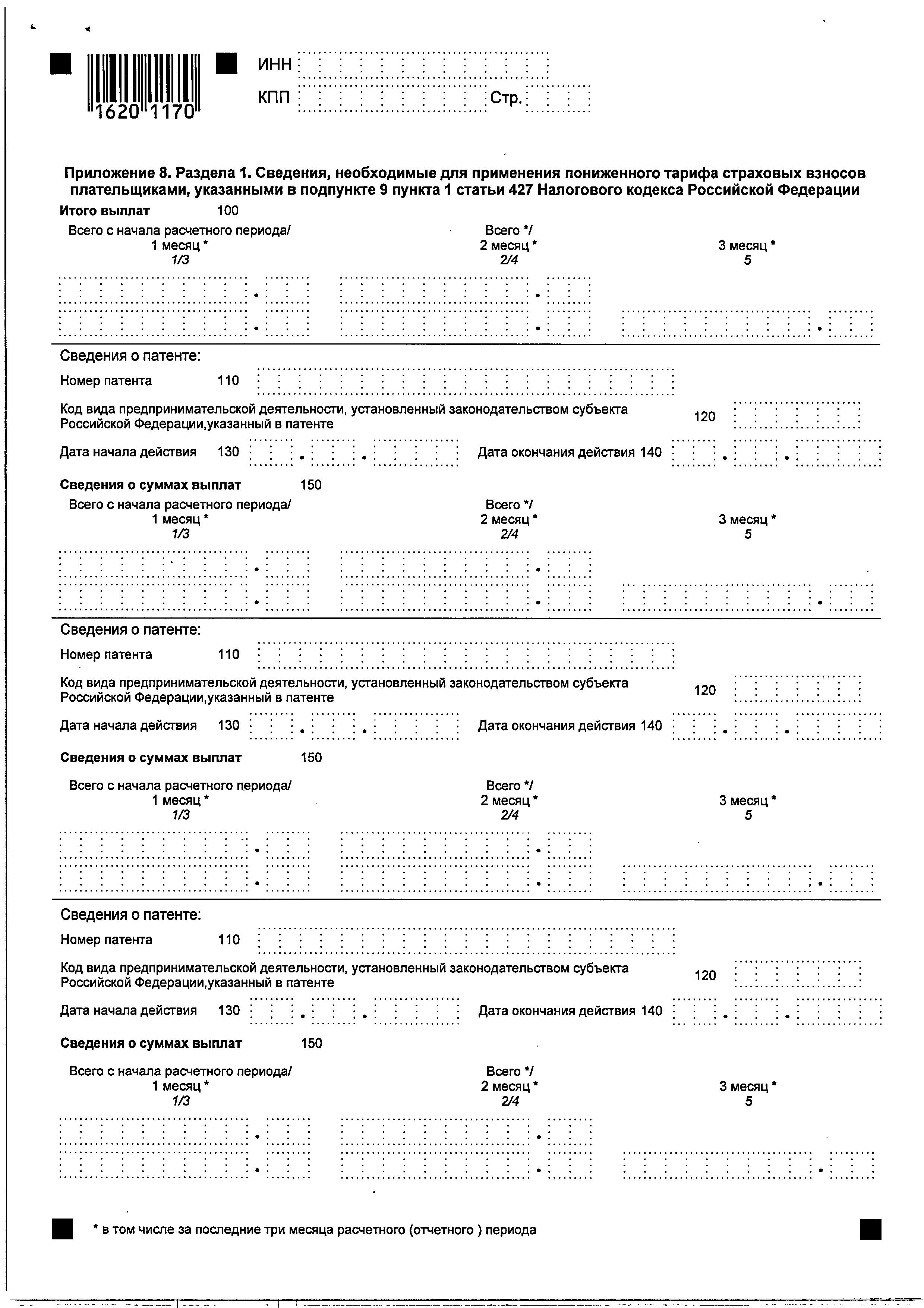 Расчет страховых взносов в 2017 году