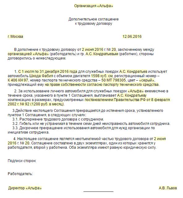 соглашение о компенсации за использование личного транспорта образец - фото 10
