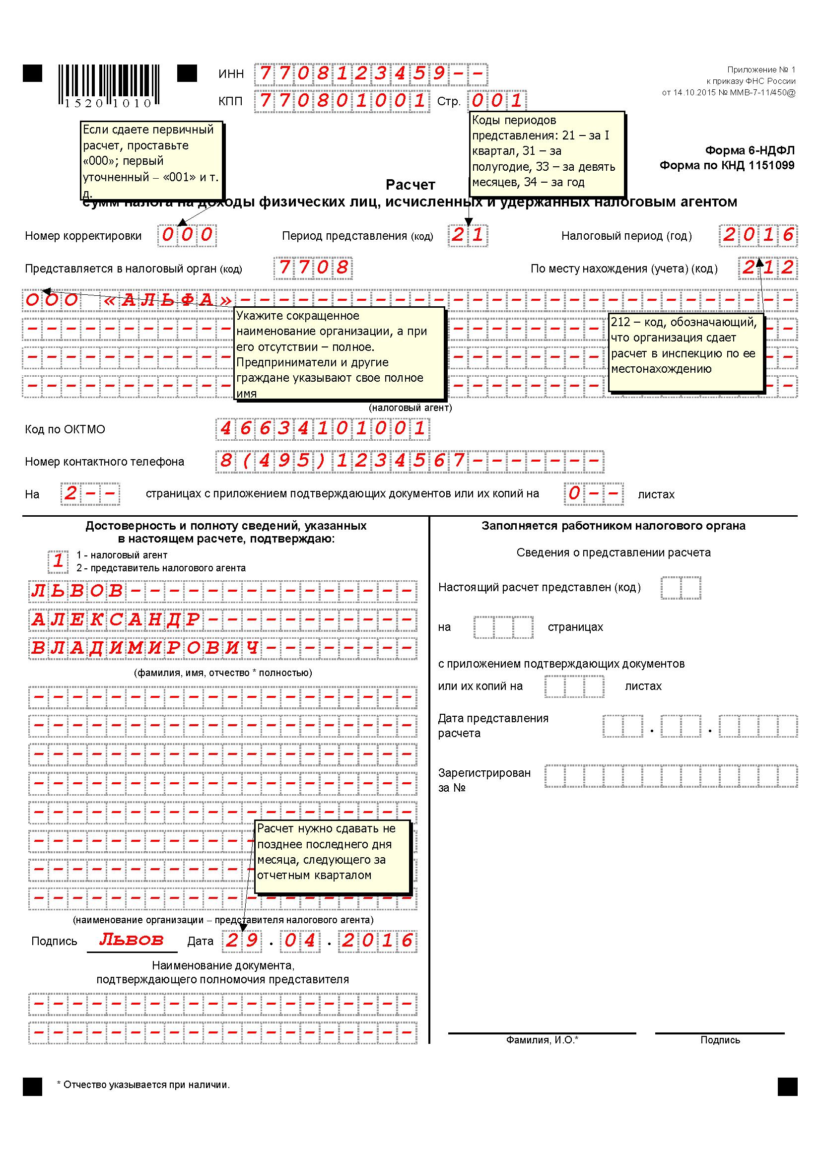 Как заполнить нулевую ндфл