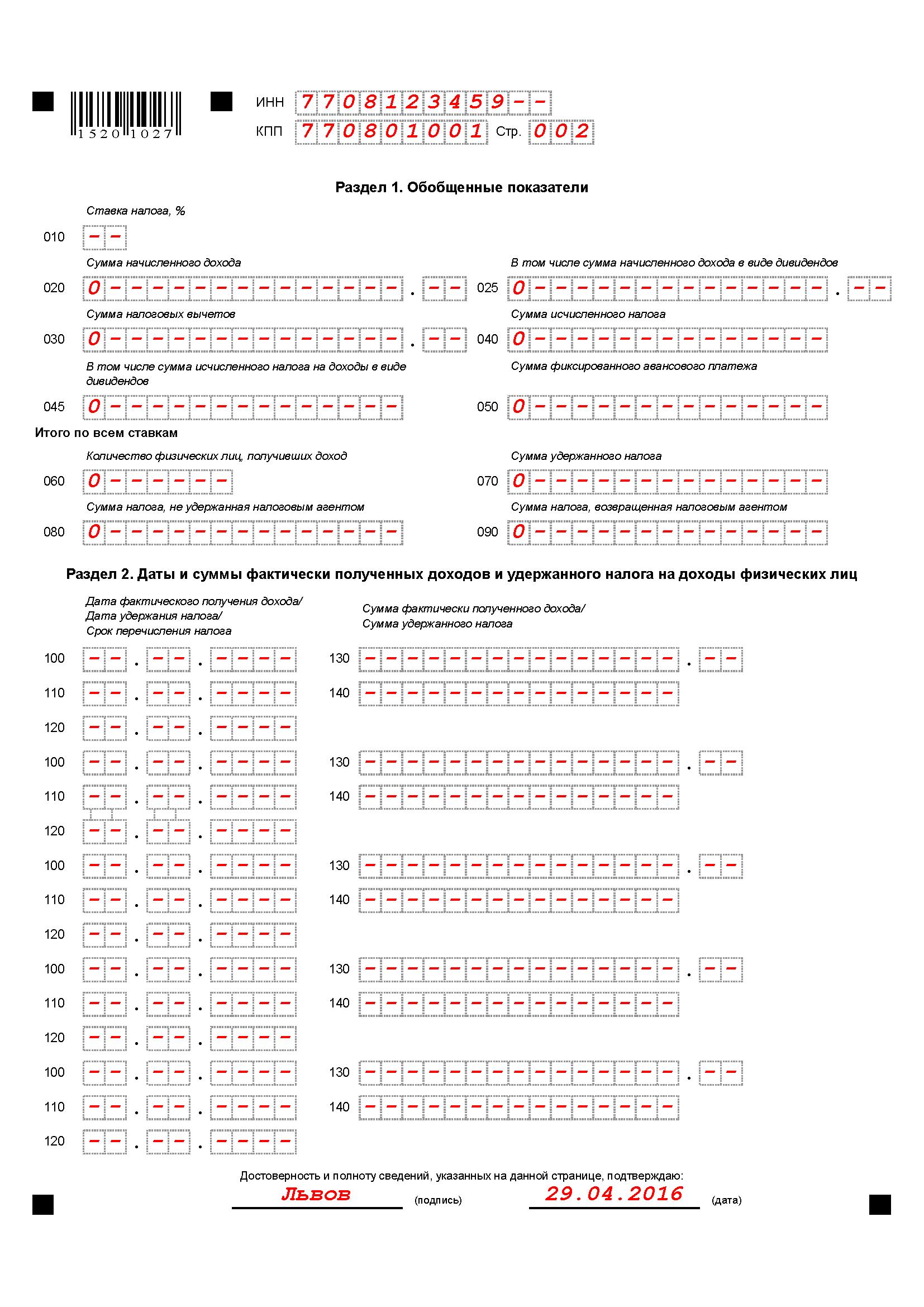 Отчет 6-ндфл за 1 квартал 2016