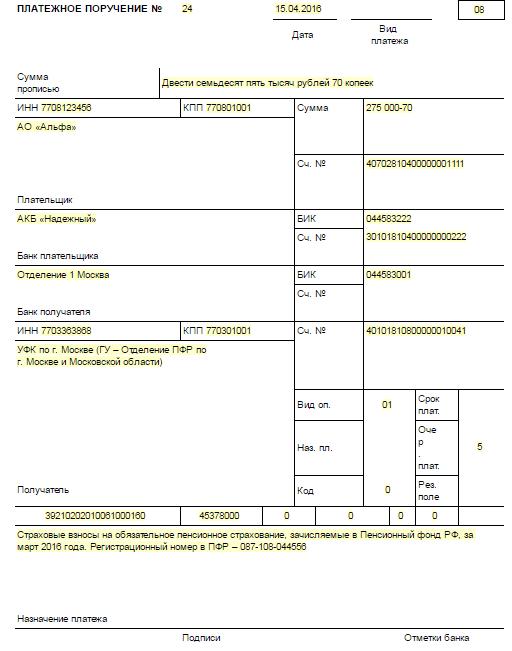 Образец Платежного Поручения В Пфр С 28 Марта 2016 Году Для Ип За Себя - фото 10