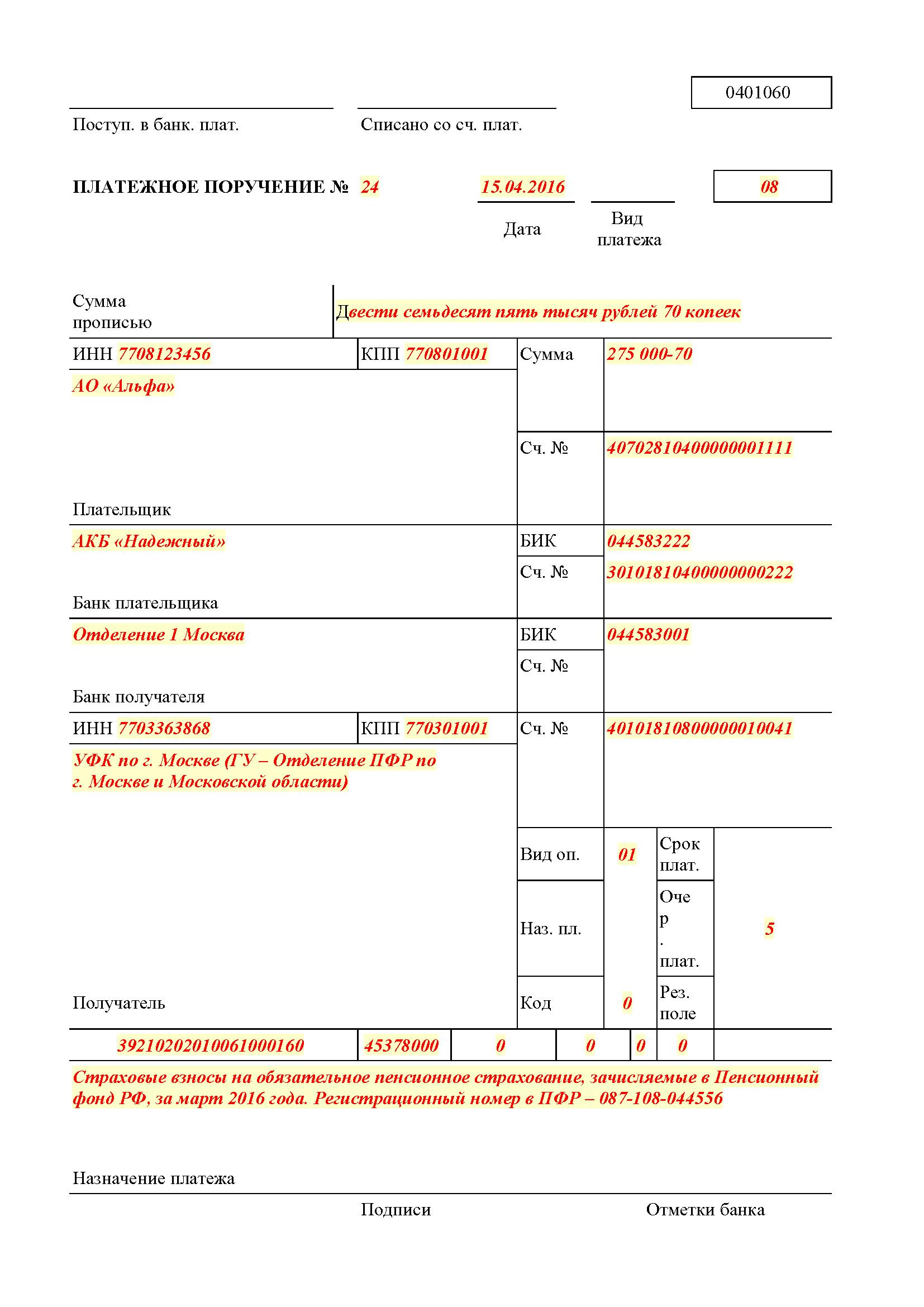 Платежное поручение на перечисление алиментов
