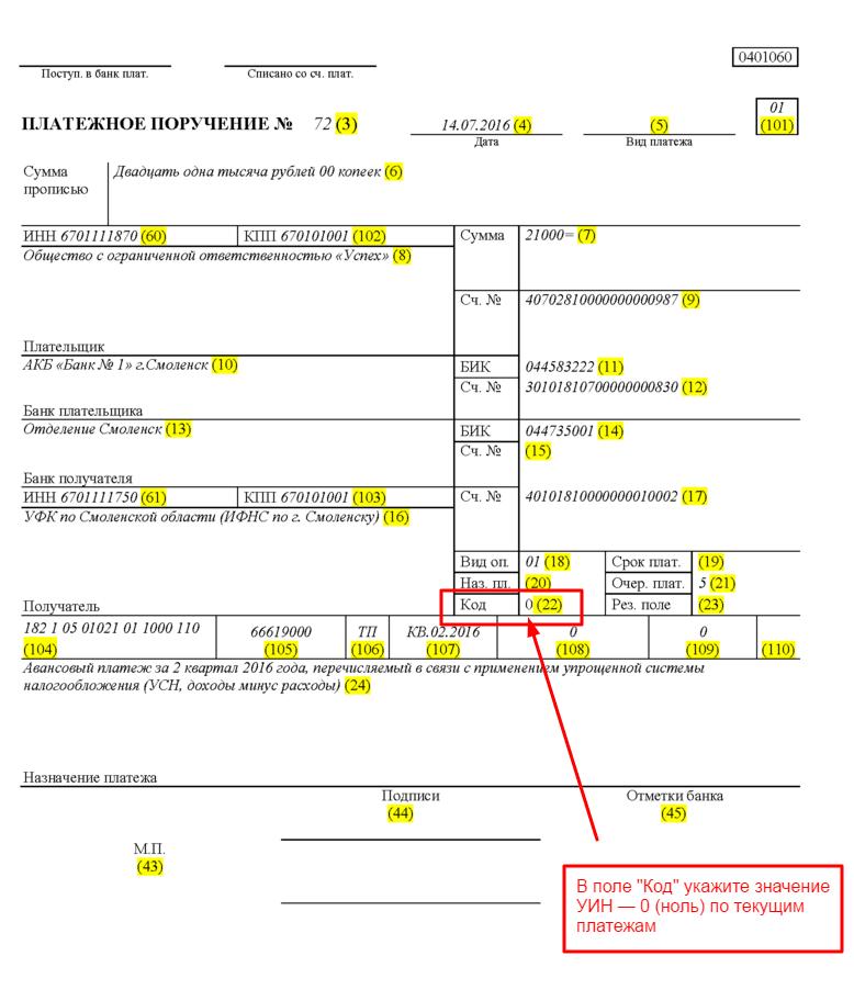 платежное поручение в 2016 году образец код 22 - фото 10