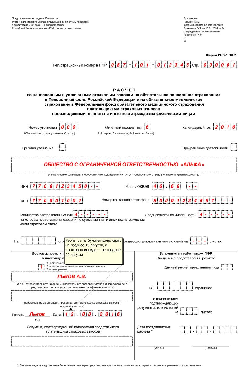бланк лицевой счет работника на один лист