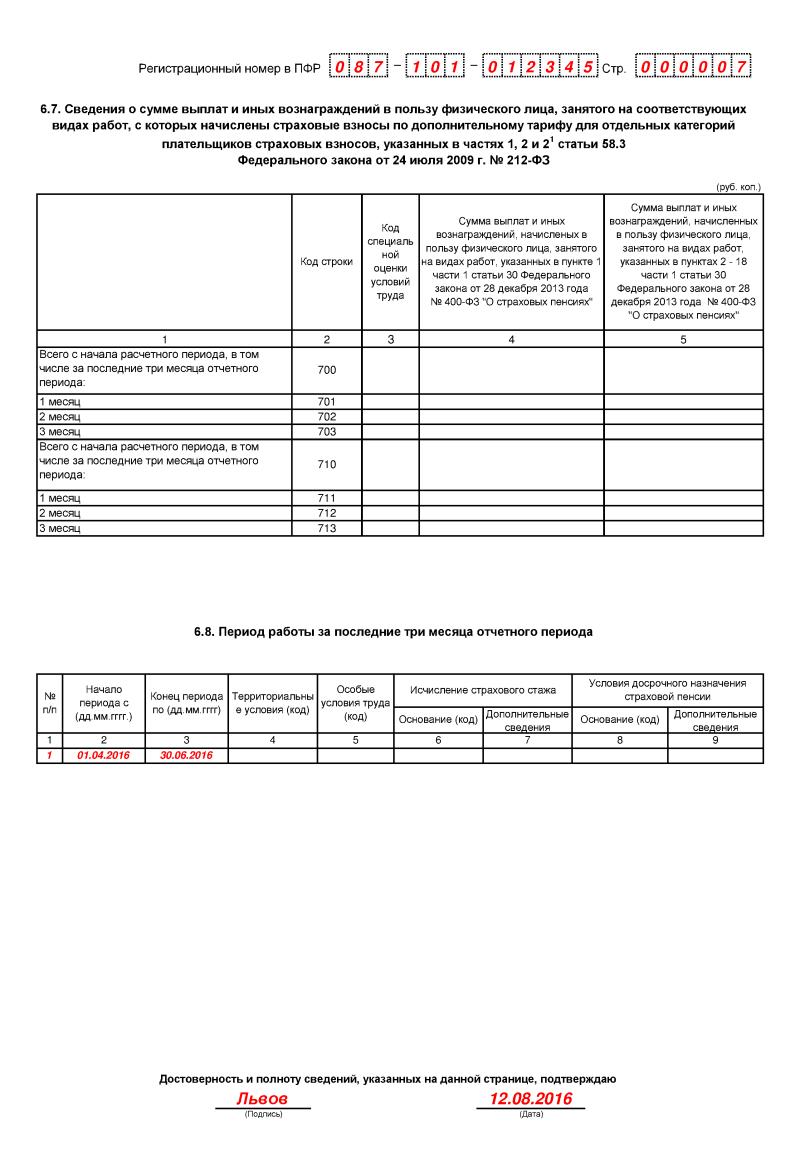 отчет в пфр за 3 квартал 2013 бланк