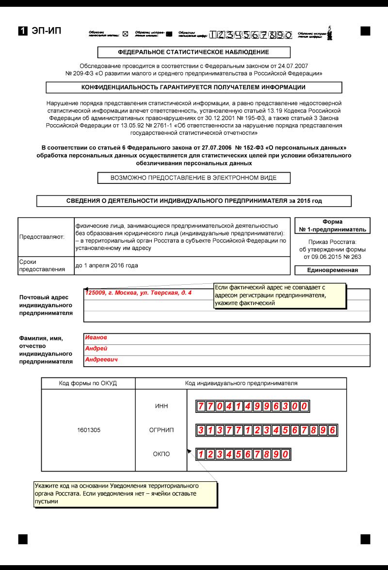 Форма 0-предприниматель ради 0015 год