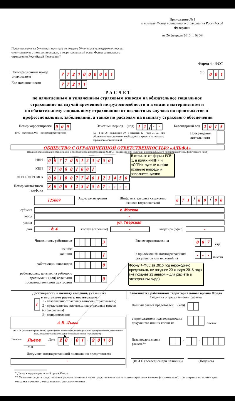 4-фсс за 1 квартал 2015 бланк