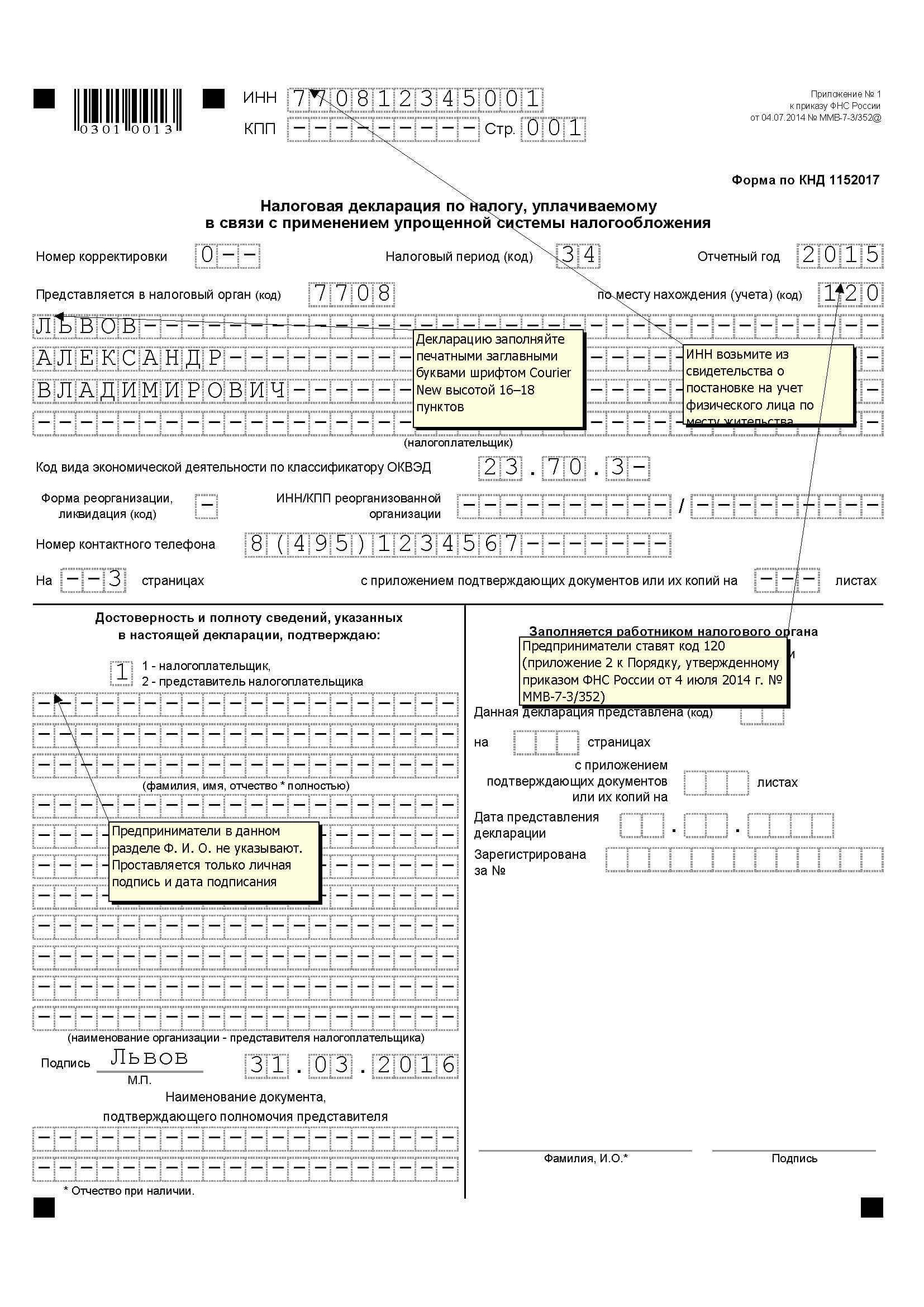 декларация налог на транспорт бланк