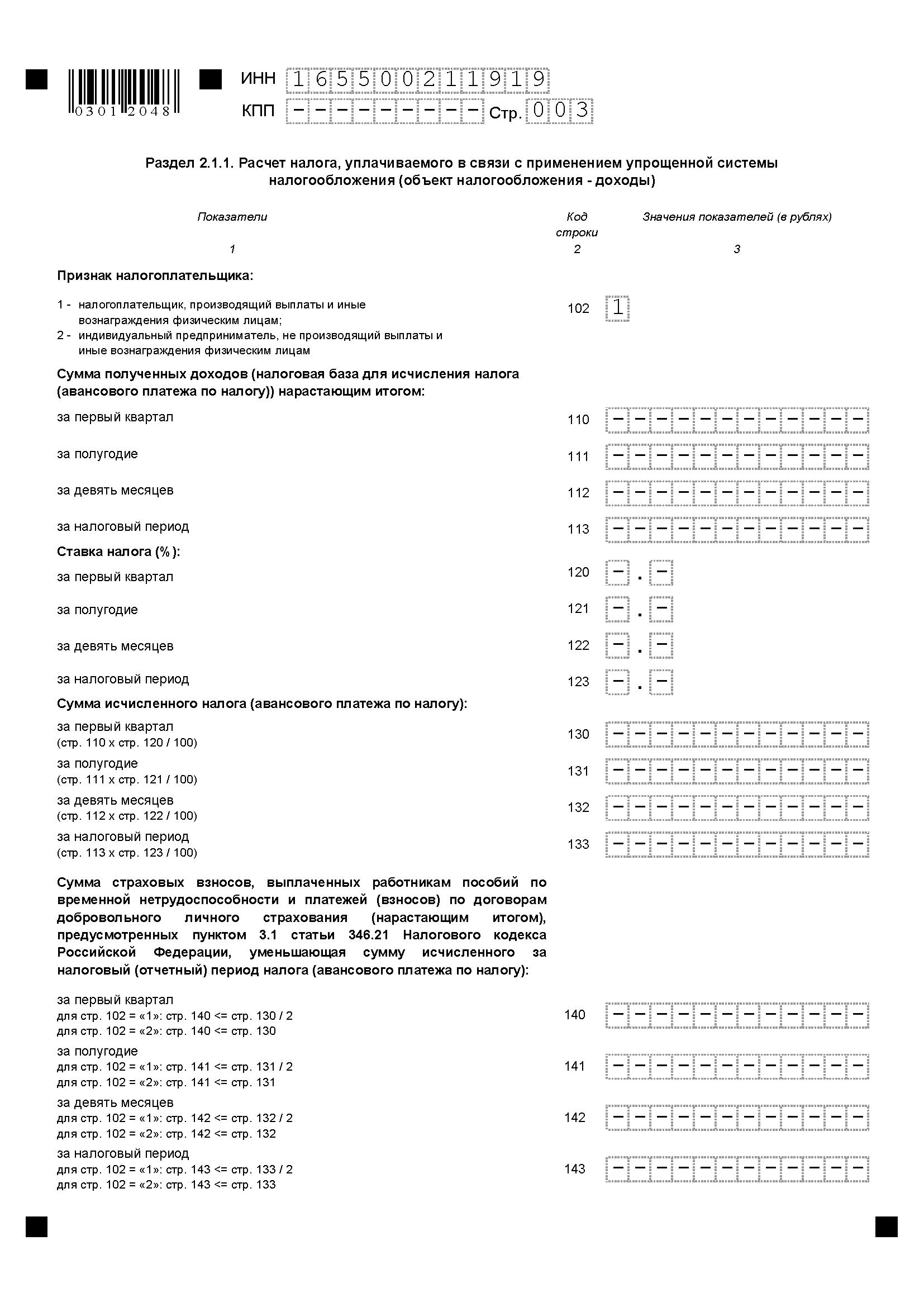 бланк форма 26/у для детского сада консультант