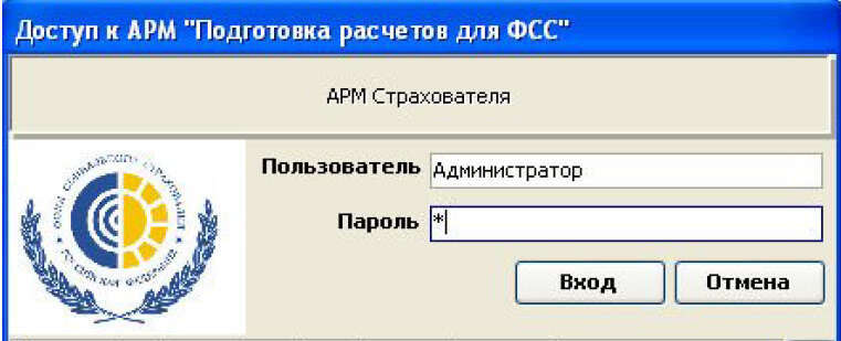 Программа интересах подготовки расчета 0 ФСС во 0015 году