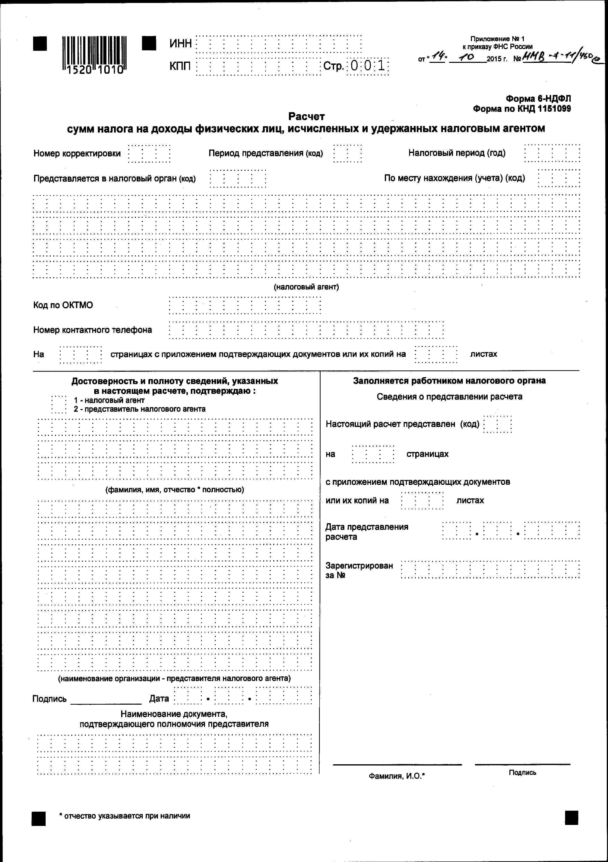 Ндфл с больничного листа в 2018 году сроки уплаты