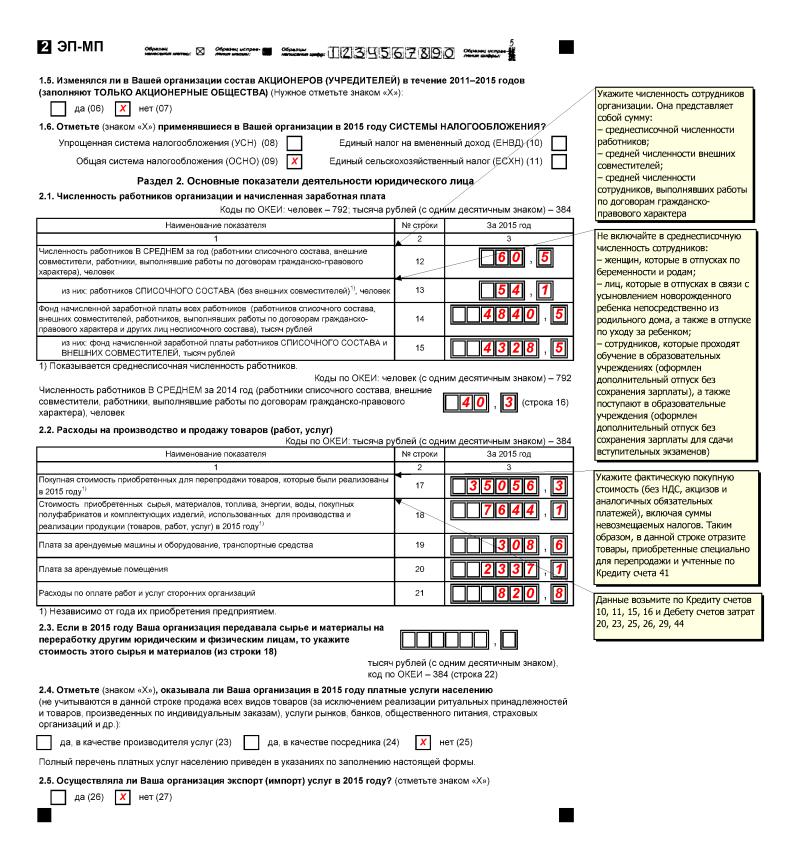 форма к-7 такси образец заполнения - фото 9