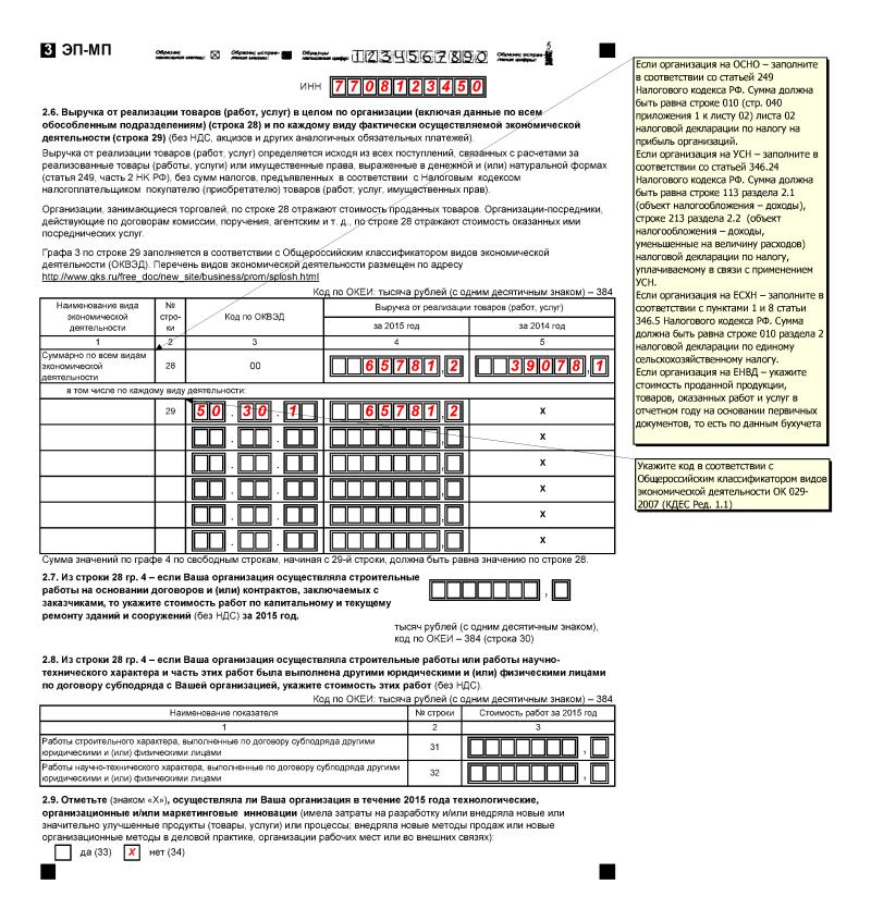 форма 1-предприниматель за 2015 год от 2906.15 263 бланк