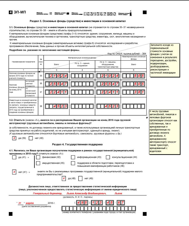 форма к-7 такси образец заполнения - фото 7