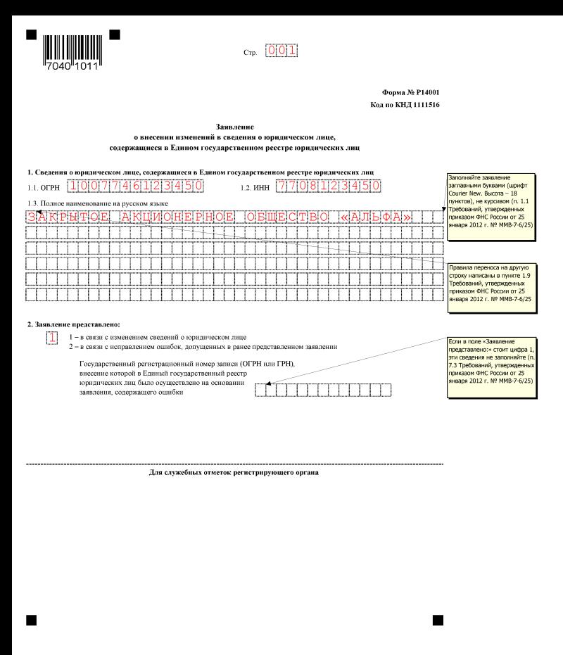 ввод учредителя форма 14001 образец заполнения