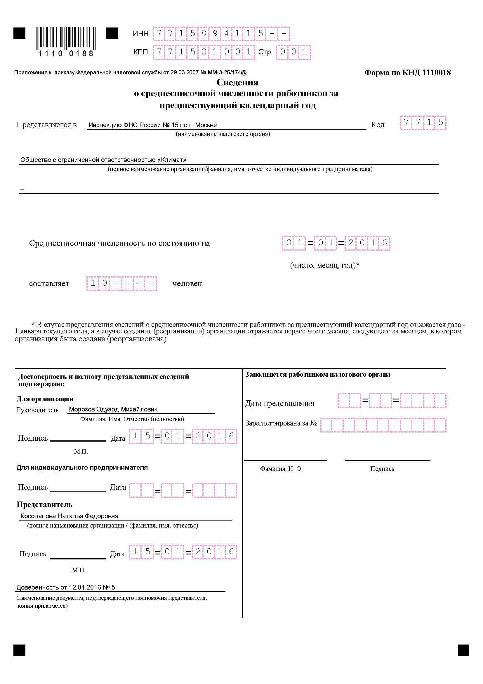 отчет в пфр за сотрудников за 2013 год бланк