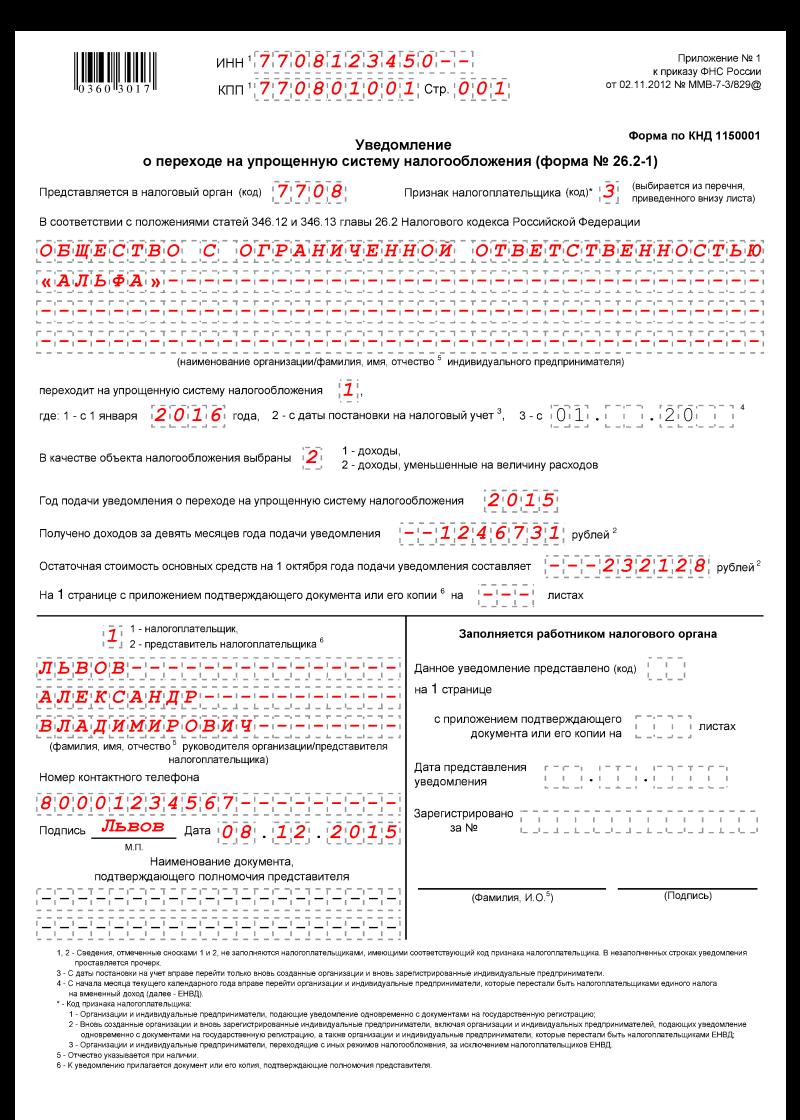 форма 26.2-1 2013 год бланк