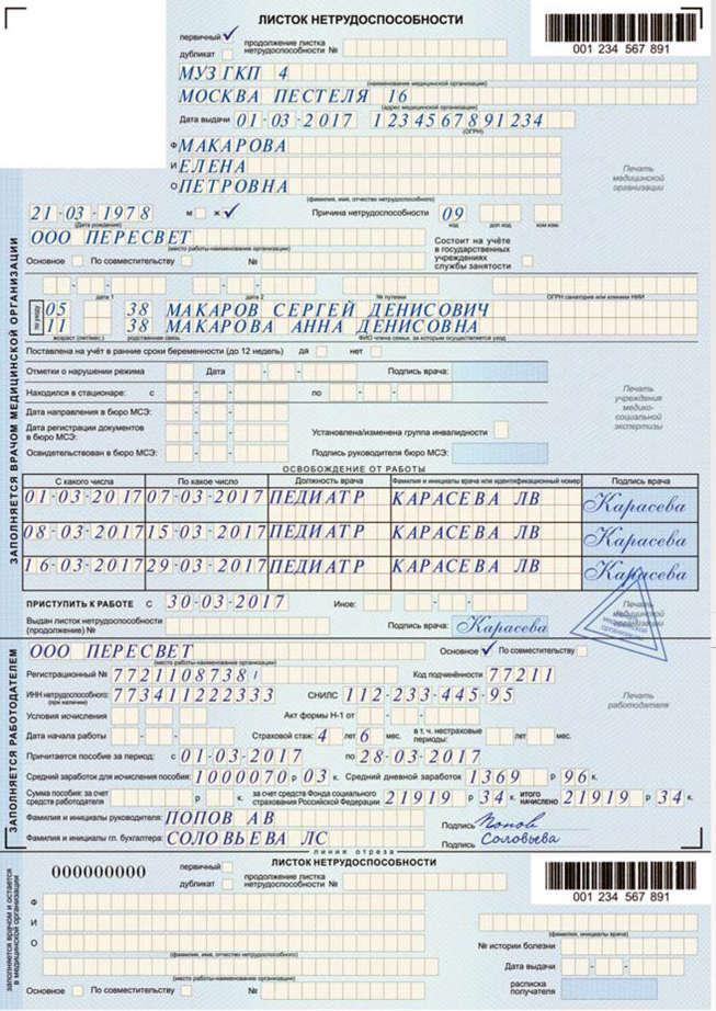 Как начисляется больничный лист по уходу медицинская справка ф.555 брянске