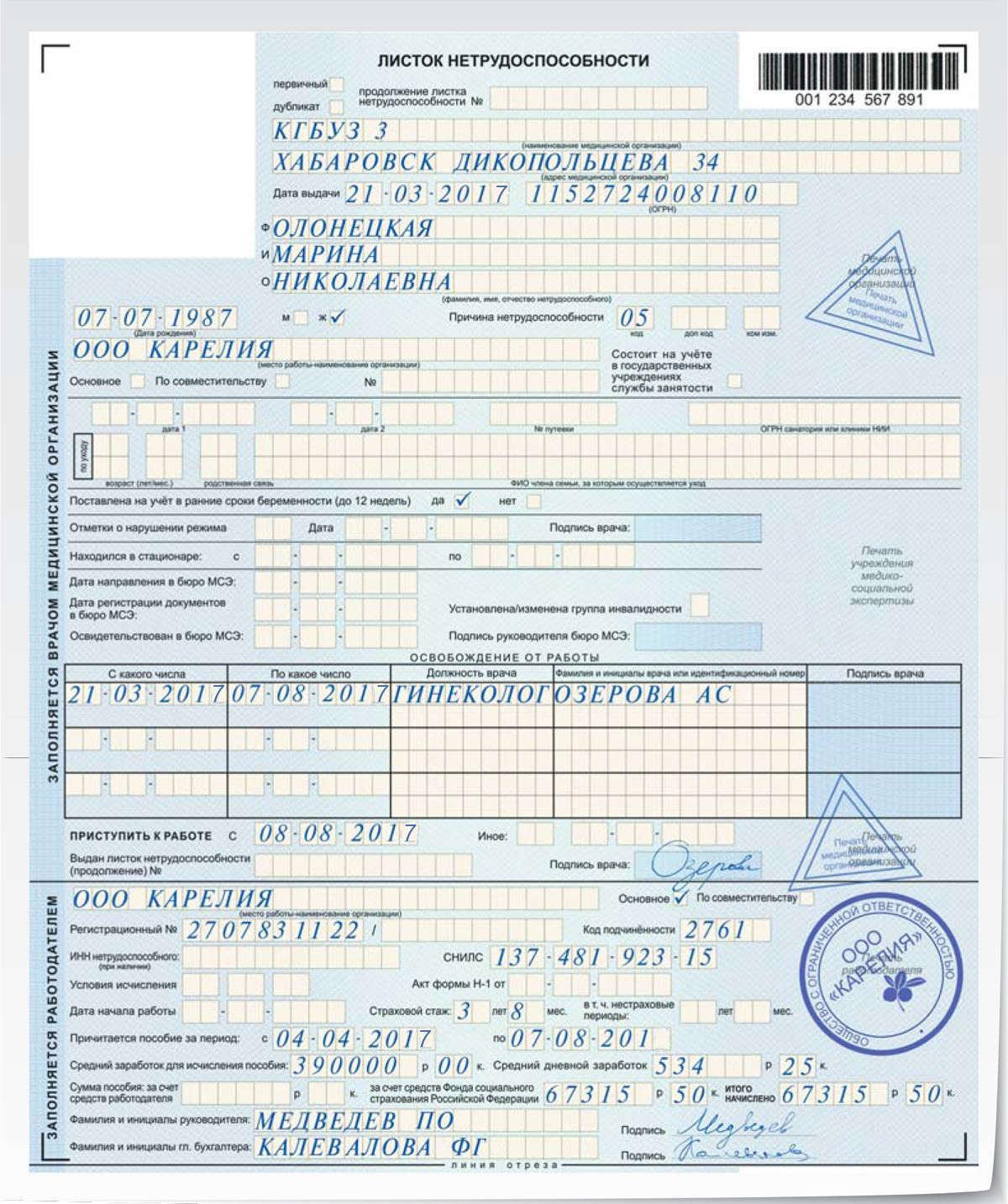 Больничный лист по беременности и родам при вмененке заявление на прикрепление к поликлинике образец заполнения москва