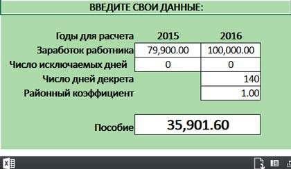 Калькулятор декретных выплат в 2019 году