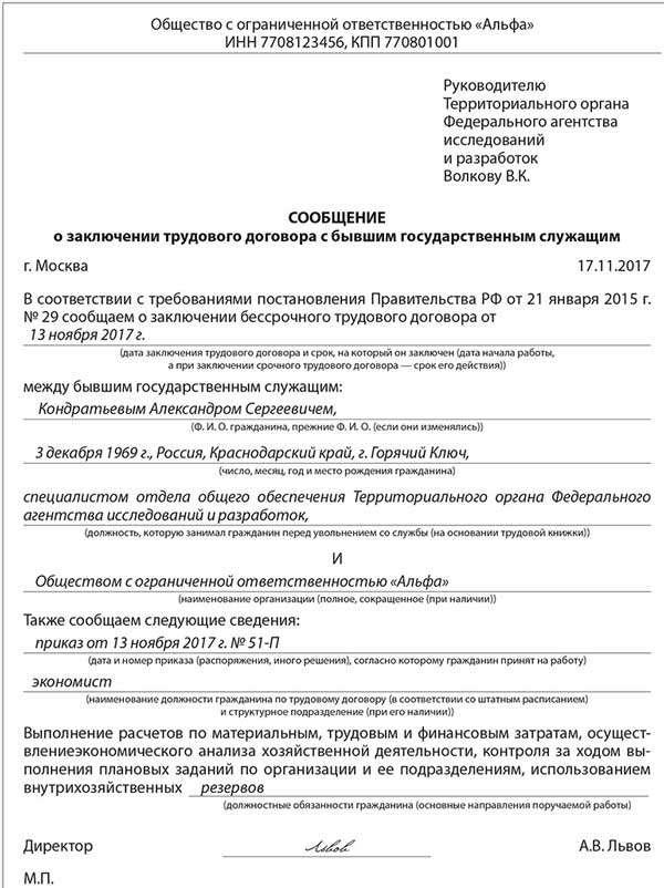 Прокуратора оштрафовала работодателя на 110 000 рублей за найм бывшего госслужащего без уведомления