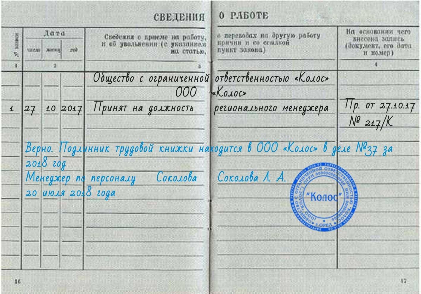 Перечень документов для регистрации новорожденного ребенка