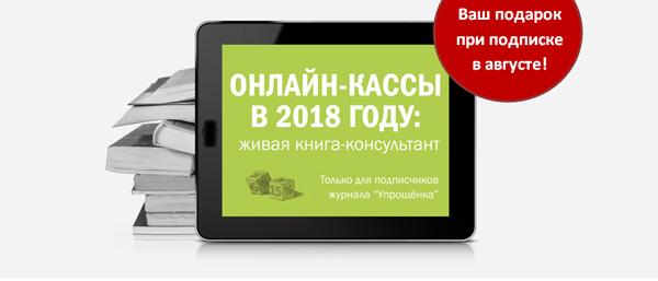 Бухгалтер консультант журнал онлайн заполненная форма для регистрации ип