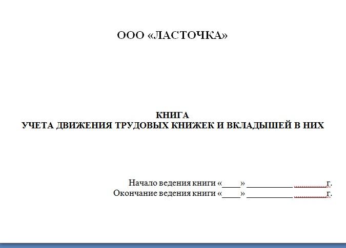 Журнал учета трудовых книжек скачать образец заполнения nalog.