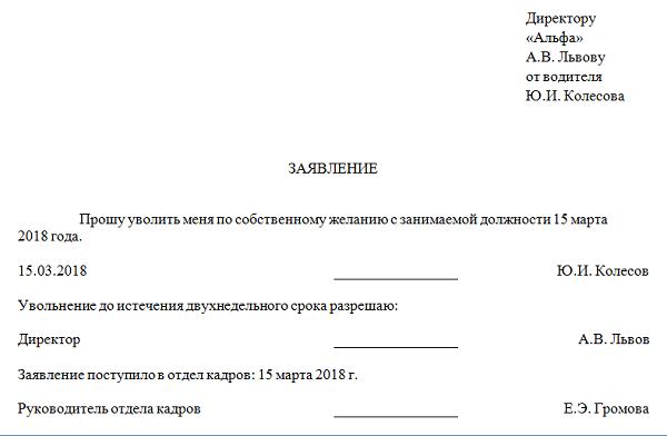 Уволен с занимаемой должности в связи